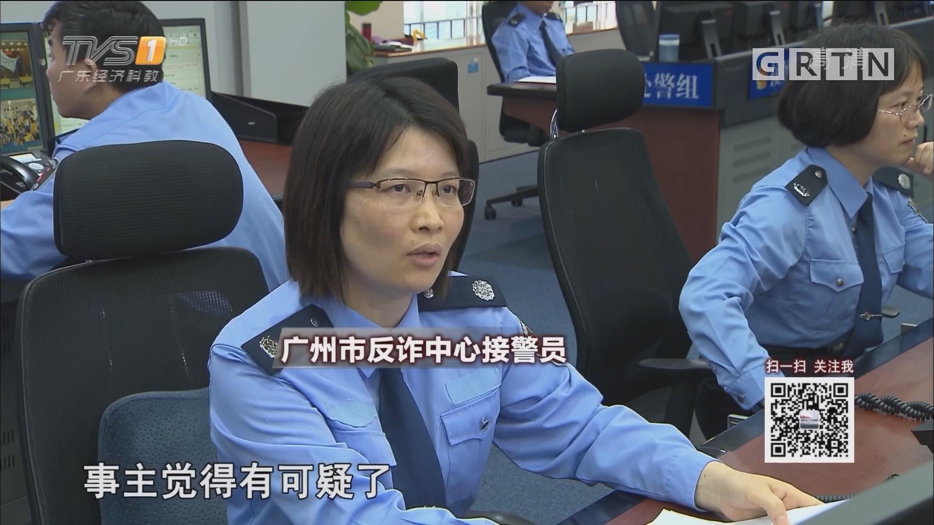 警方提醒:谨防打着广交会名义的诈骗