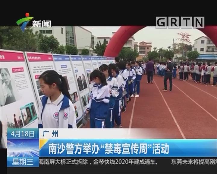 """广州:南沙警方举办""""禁毒宣传周""""活动"""