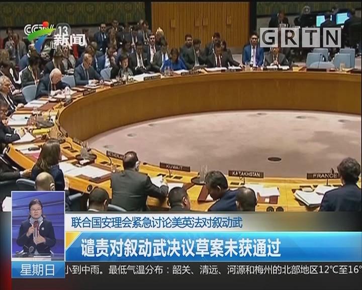 谴责对叙动武决议草案未获通过