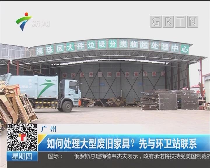 广州:如何处理大型废旧家具?先与环卫站联系