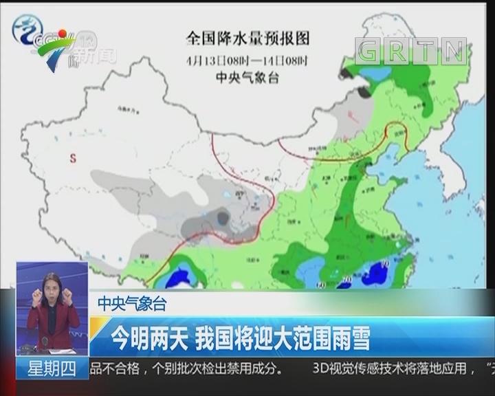 中央气象台:今明两天 我国将迎大范围雨雪