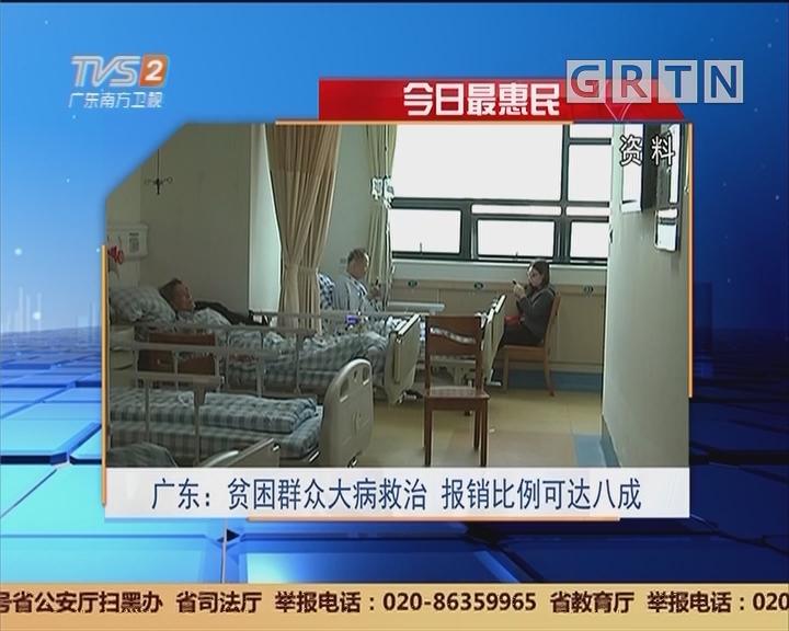 今日最惠民 广东:贫困群众大病救治 报销比例可达八成