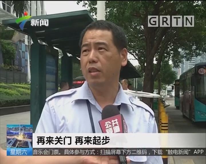 深圳:大巴突然开动 女乘客连人带箱滚下车