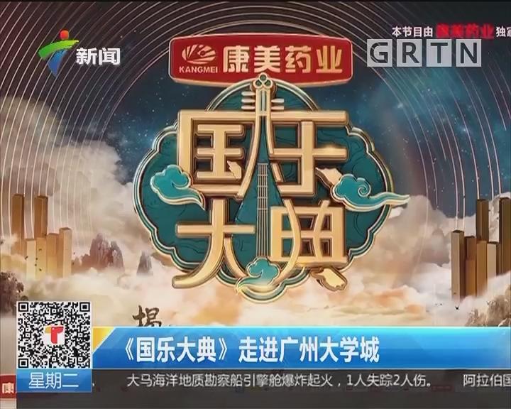 《国乐大典》走进广州大学城