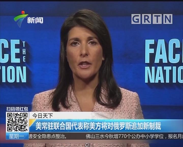 美常驻联合国代表称美方将对俄罗斯追加新制裁