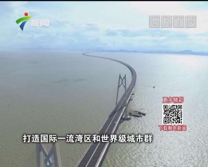 [2018-04-28]人大代表:粤港澳如何打造国际一流湾区