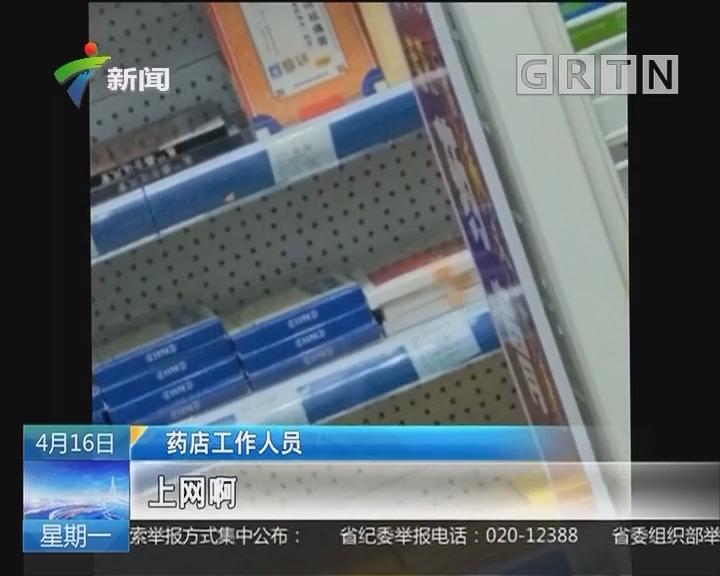 记者暗访:多家连锁药店基本遵守管理新规