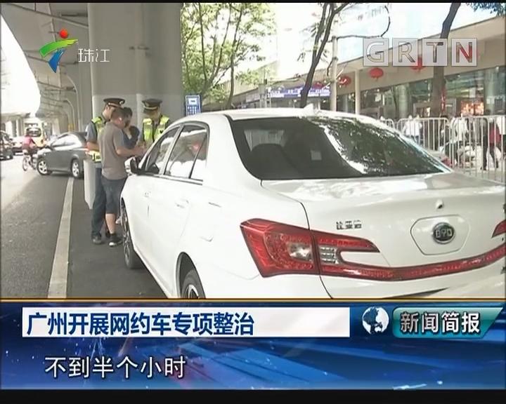 广州开展网约车专项整治
