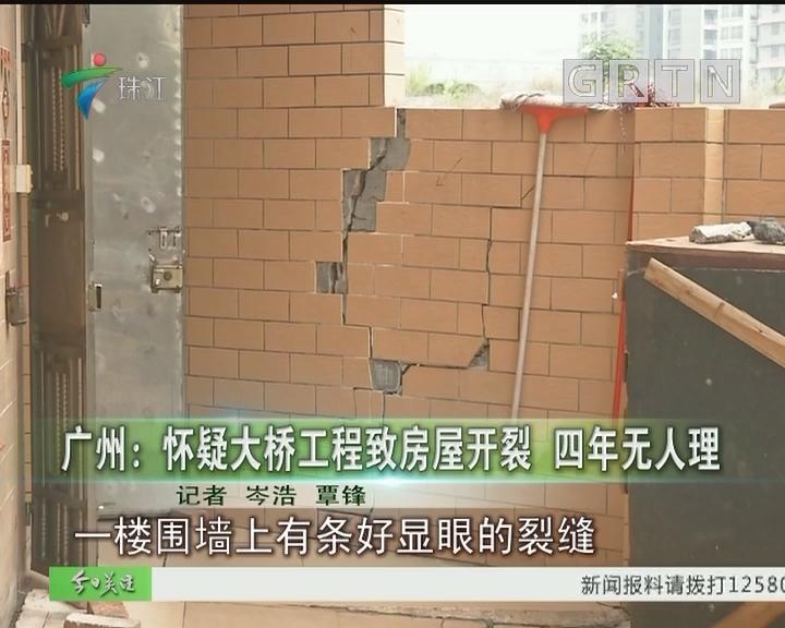 广州:怀疑大桥工程致房屋开裂 四年无人理