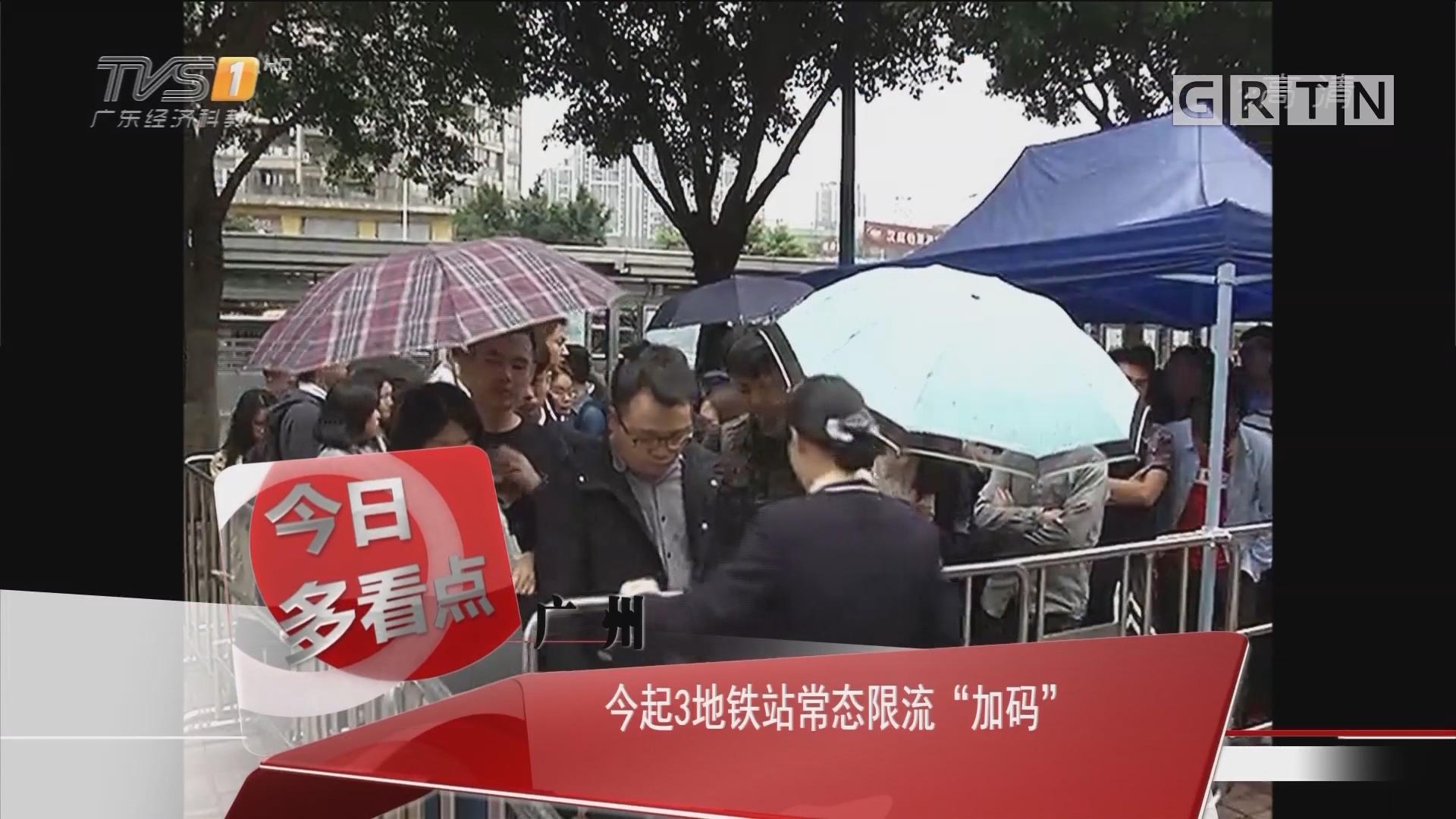"""今起3地铁站常态限流""""加码"""""""