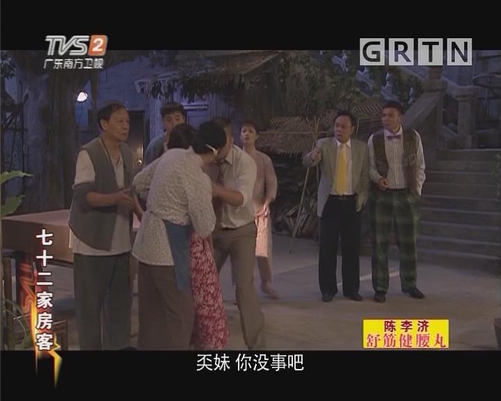 [2018-04-15]七十二家房客:阿禄驾到(下)