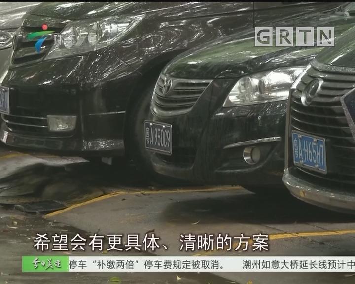 """广州:新停车场条例出炉 小区停车费不能""""说涨就涨"""""""