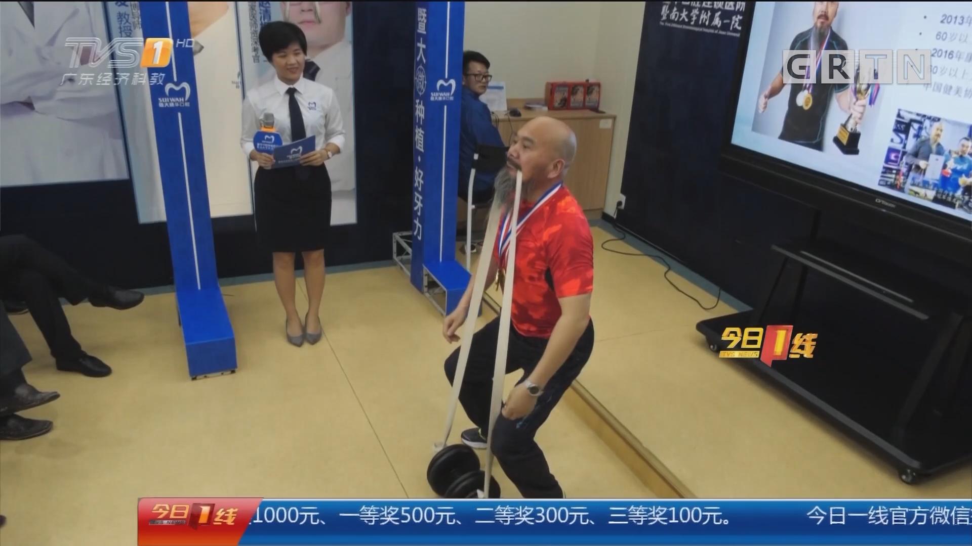广州:六旬牙齿大力士 拉动2吨重汽车