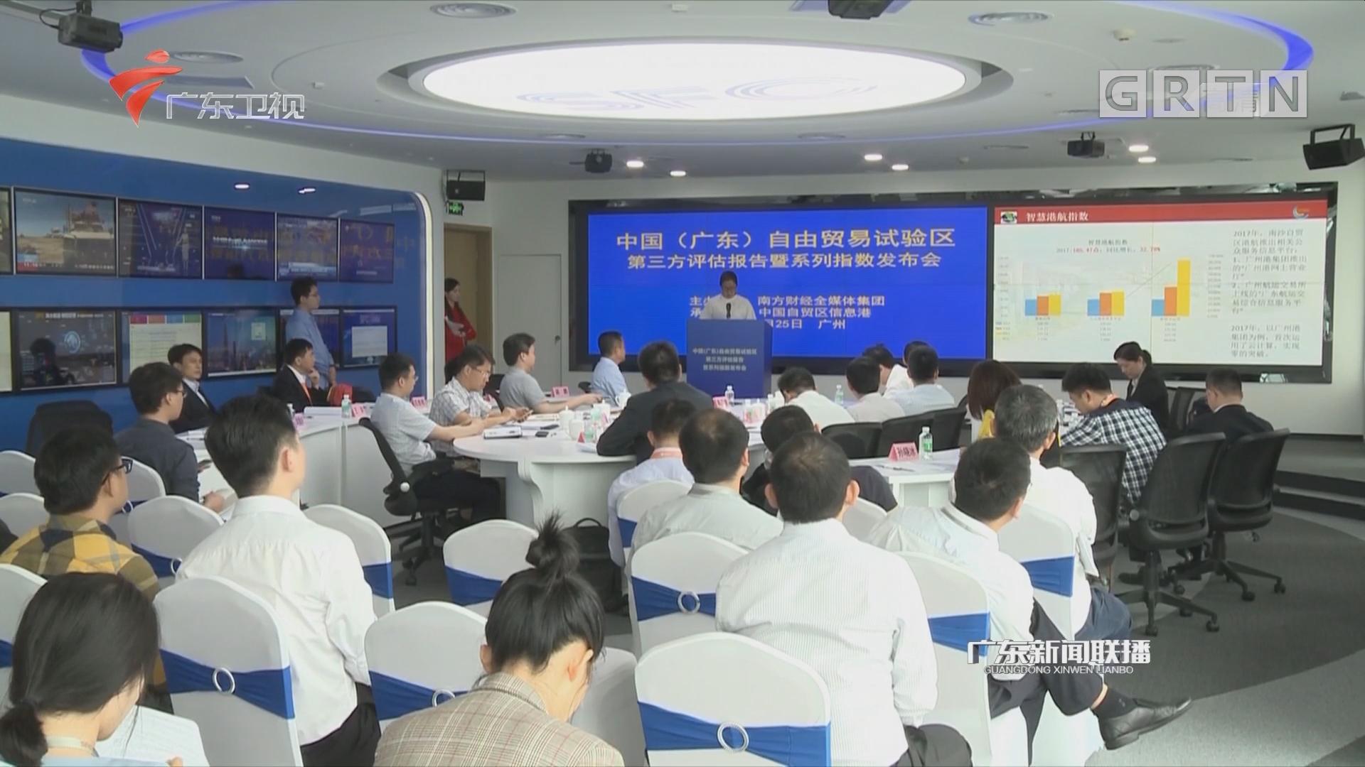 广东自贸试验区2017年度第三方评估报告出炉