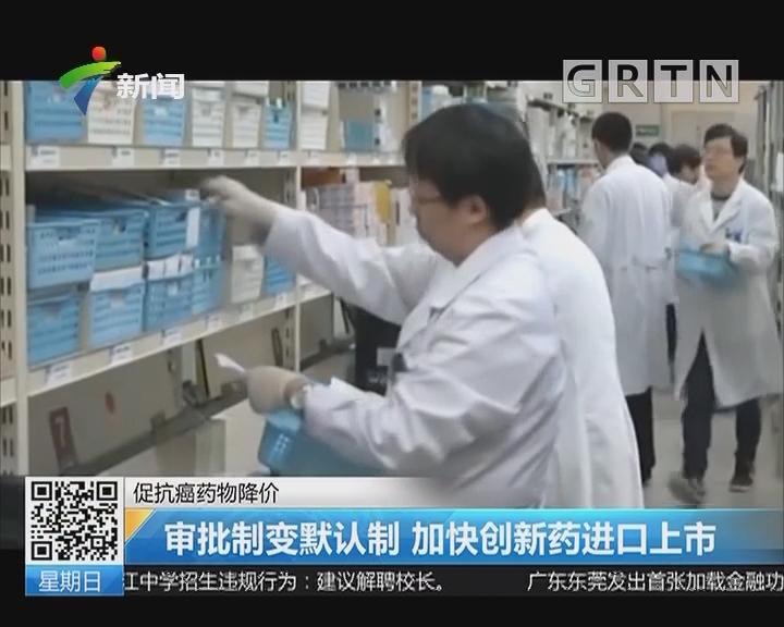 促抗癌药物降价:国家谈判降低进口抗癌药价五到六成