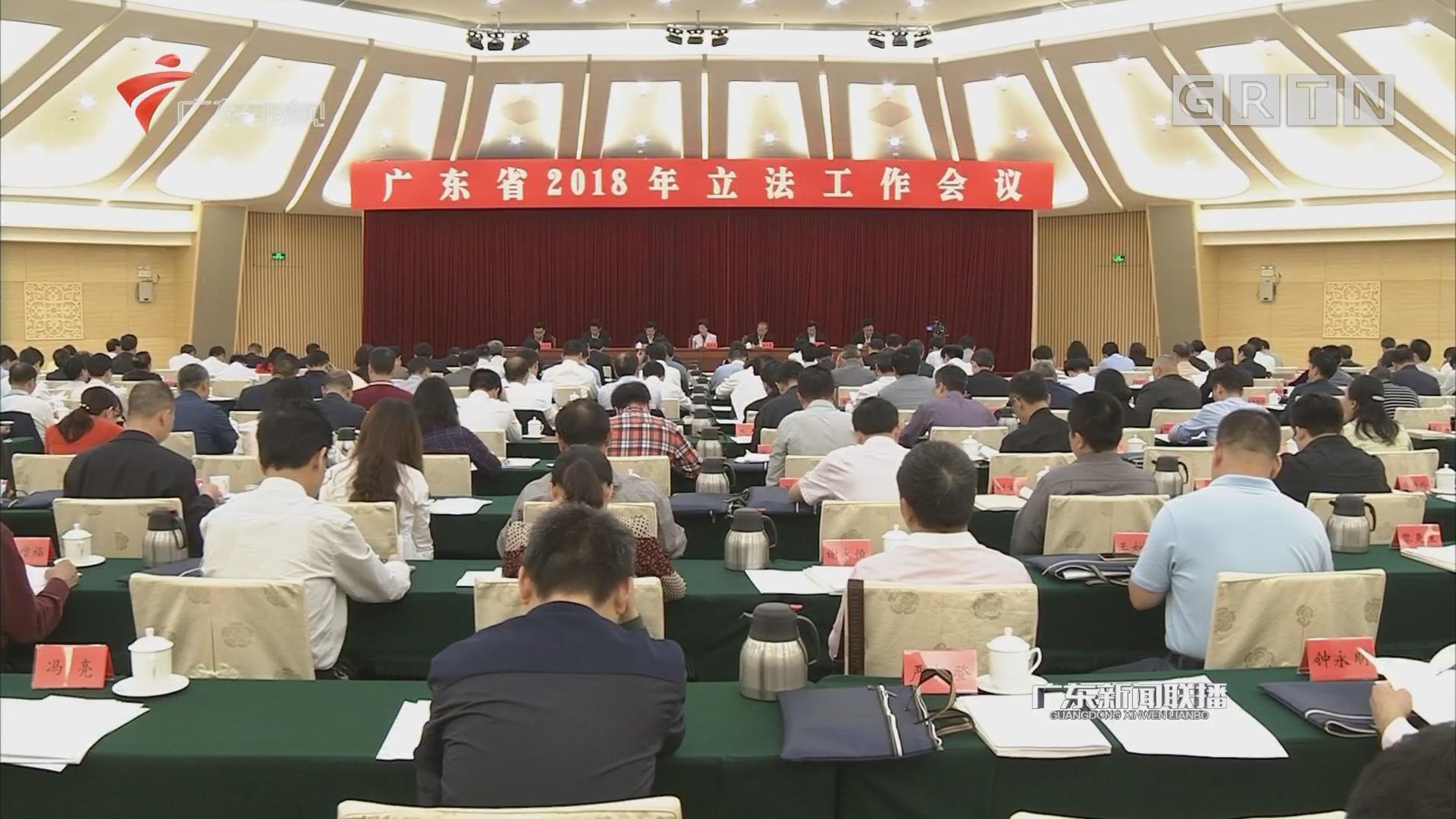 广东省2018年立法工作会议召开
