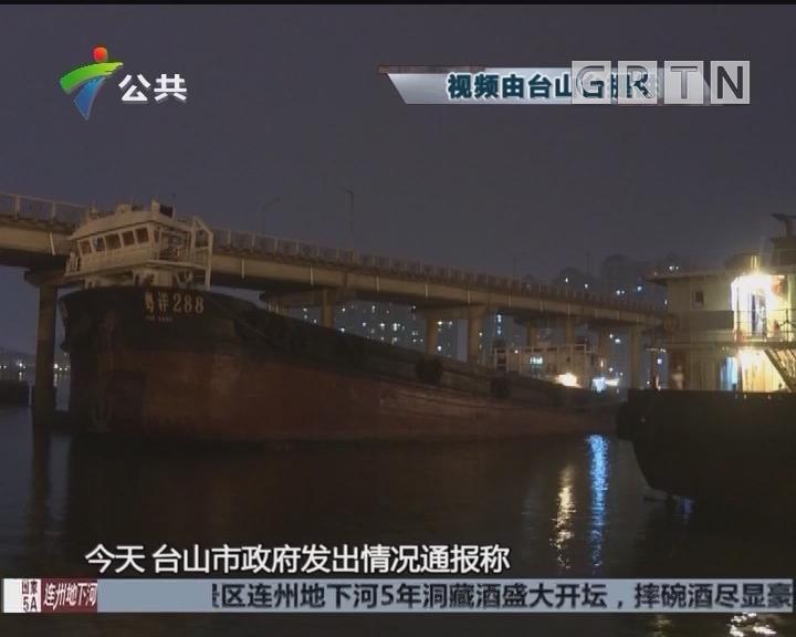 江门:货船碰撞公益大桥 桥面封闭检测