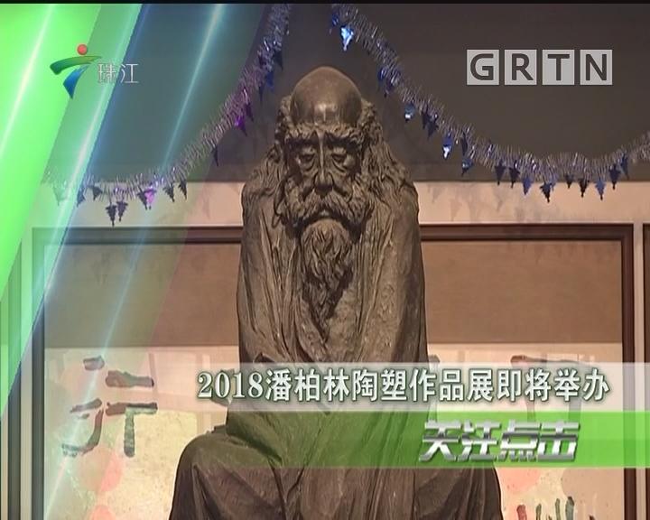 2018潘柏林陶塑作品展即将举办