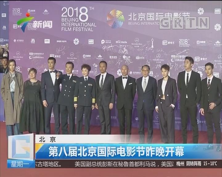 北京:第八届北京国际电影节昨晚开幕