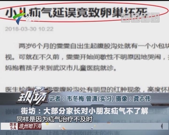 中山:5个月女婴因患疝气 切除半侧卵巢