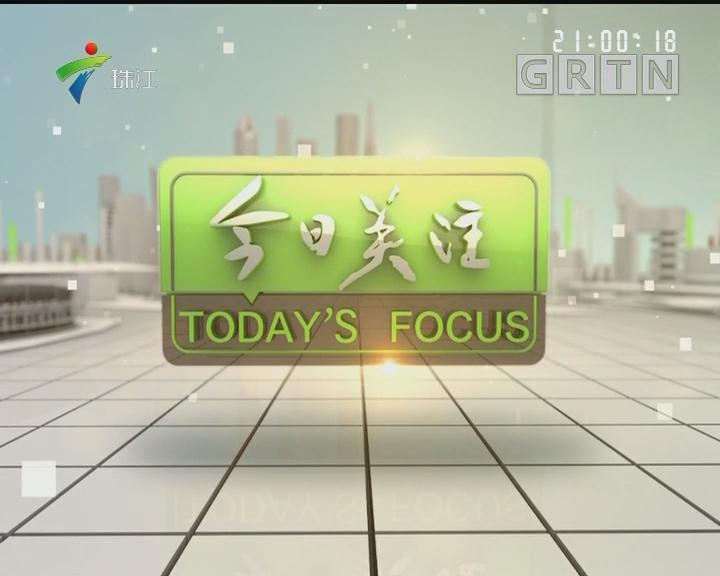 [2018-04-10]今日关注:4G回传:广州天河一处工地有多人意外坠井