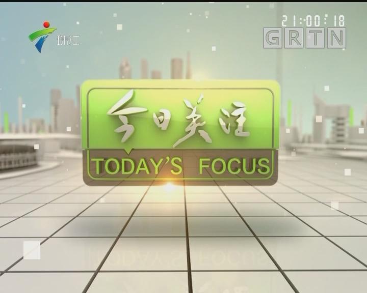 [2018-04-09]今日关注:广州:海珠大塘涌治理多年 为何仍恶臭难忍?