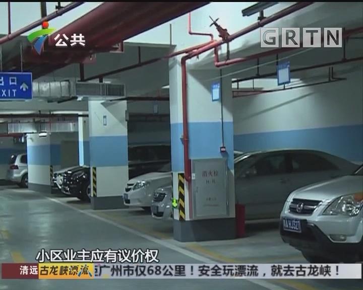 广州小区停车费上涨 业主能否参与议价?
