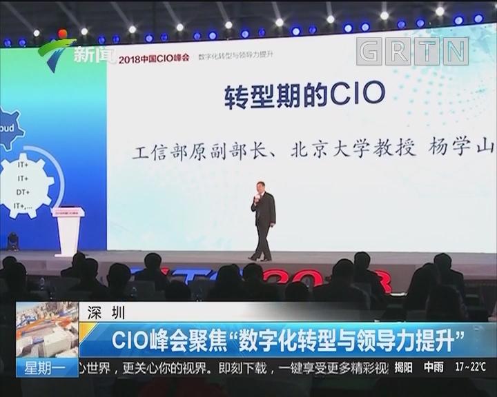 """深圳:CIO峰会聚焦""""数字化转型与领导力提升"""""""