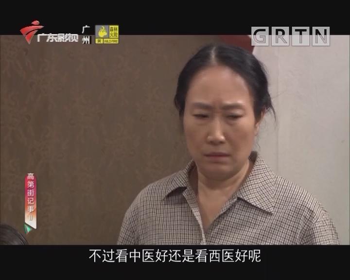 [2018-04-01]高第街记事:双龙夺妹(下)