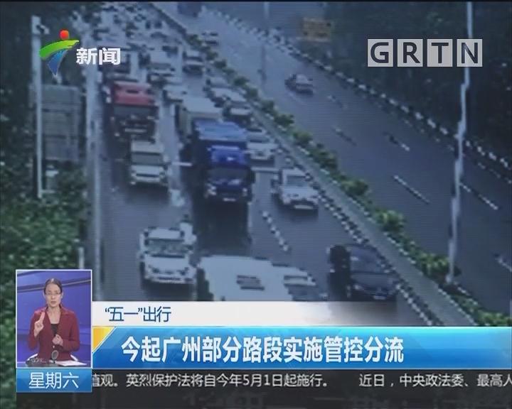 """""""五一""""出行:今起广州部分路段实施管控分流"""