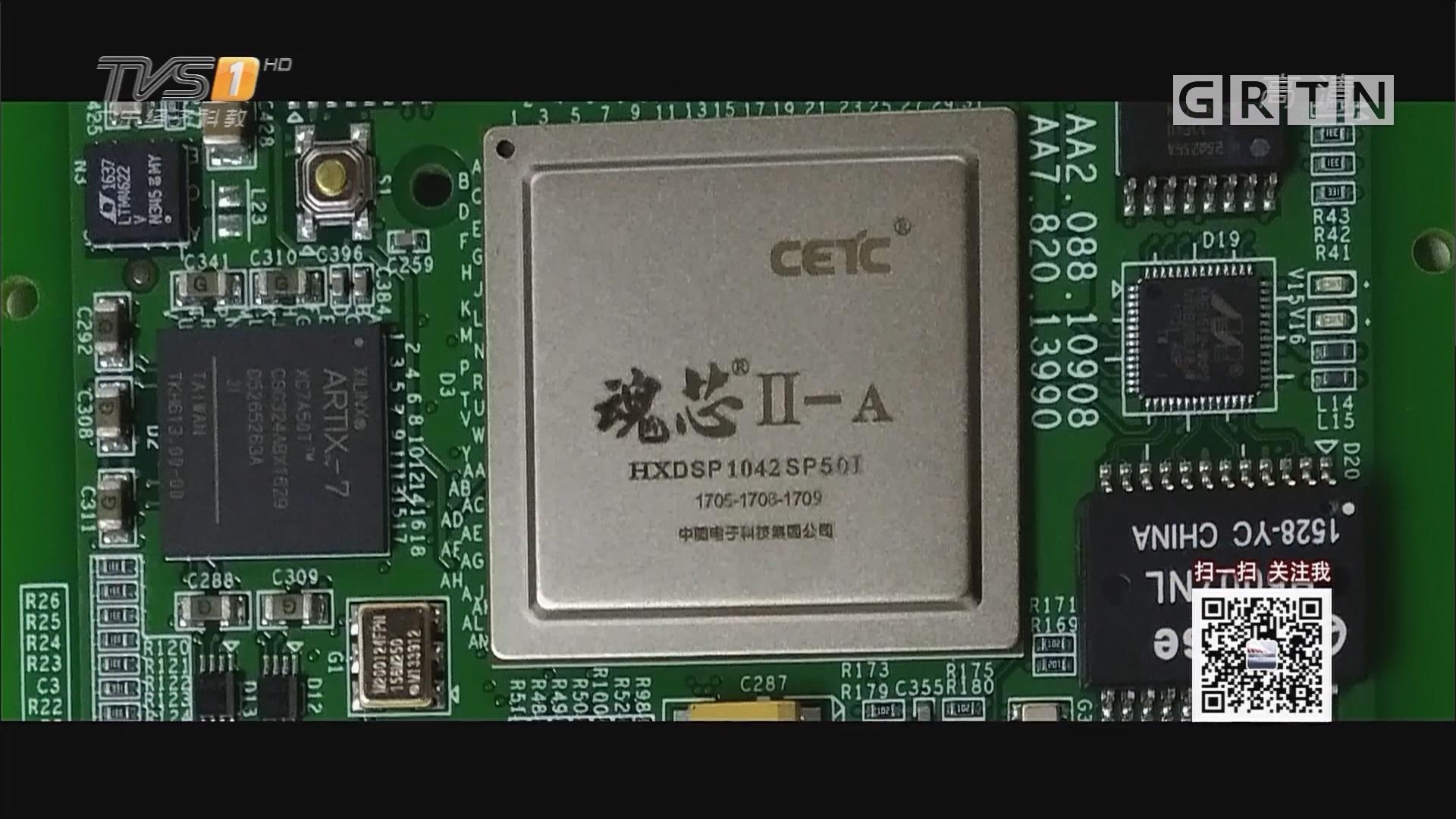 """中国发布""""魂芯二号A""""芯片 每秒千亿次浮点运算"""