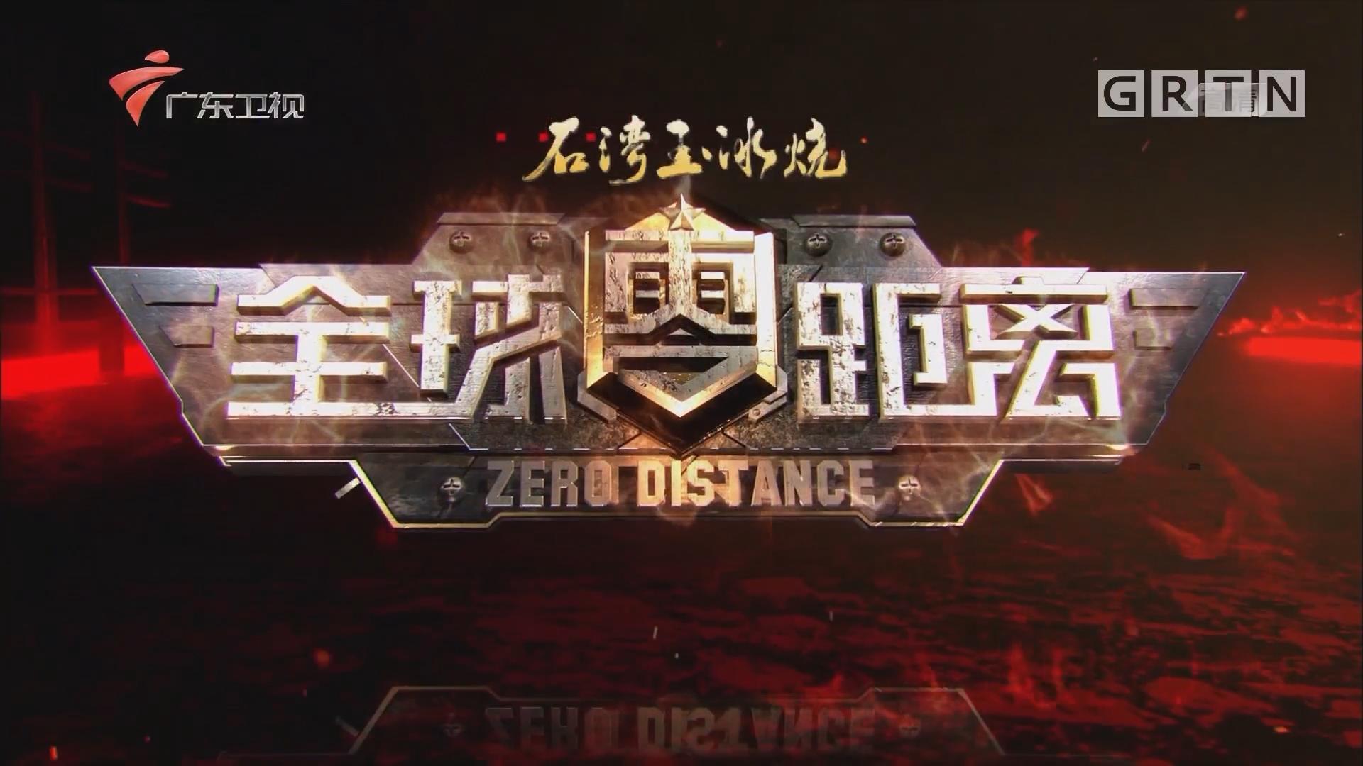 [HD][2018-04-29]全球零距离:中国海军 百炼成钢