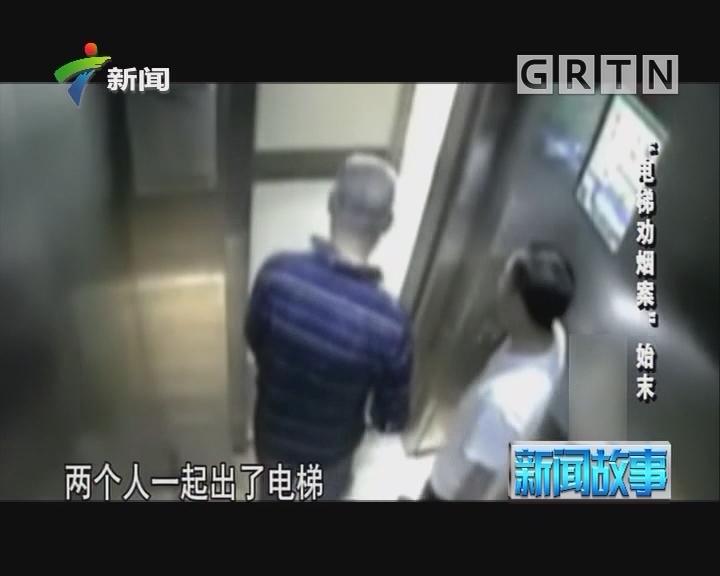 """[2018-04-11]新闻故事:""""电梯劝烟案""""始末"""