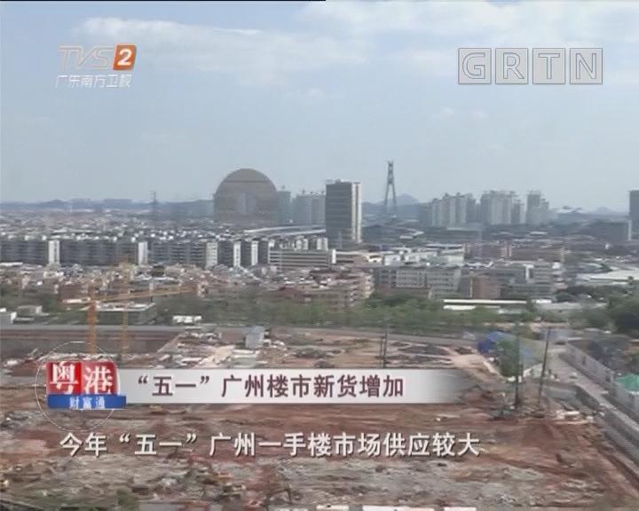 """""""五一""""广州楼市新货增加"""