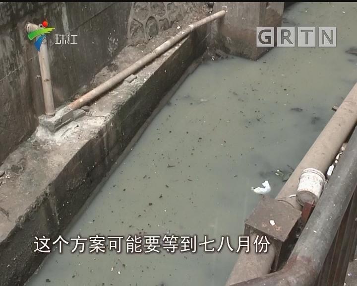 广州:海珠大塘涌治理多年 为何仍恶臭难忍?