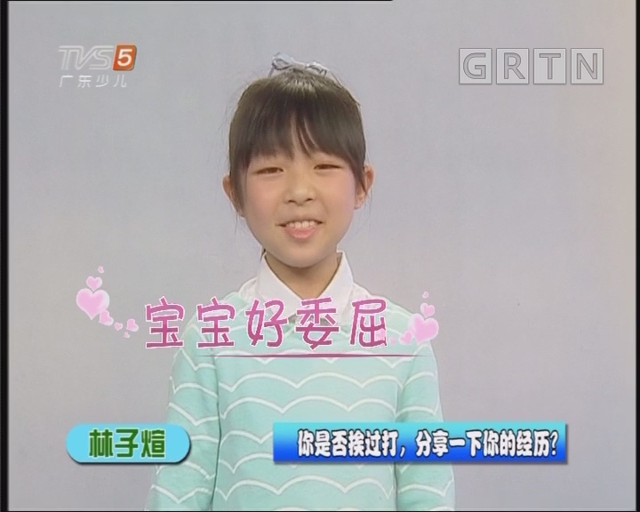 [2018-04-02]南方小记者:东风小学举办国学文化节