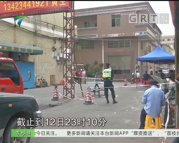 东莞坍塌事故:6人被公安机关控制