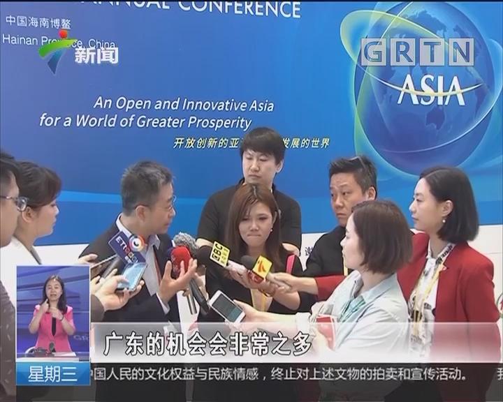 博鳌亚洲论坛:扩大开放新举措 与会嘉宾看好广东