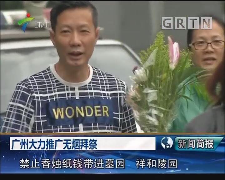 广州大力推广无烟拜祭