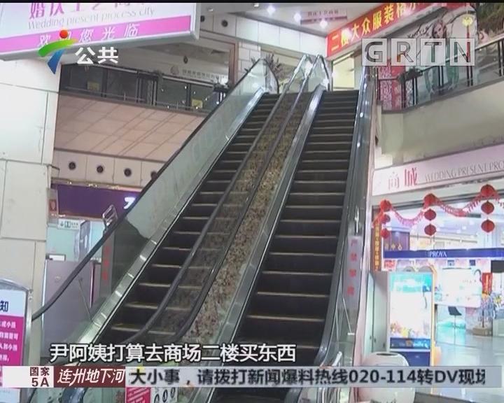 东莞:老人紧握扶手 却摔下扶梯
