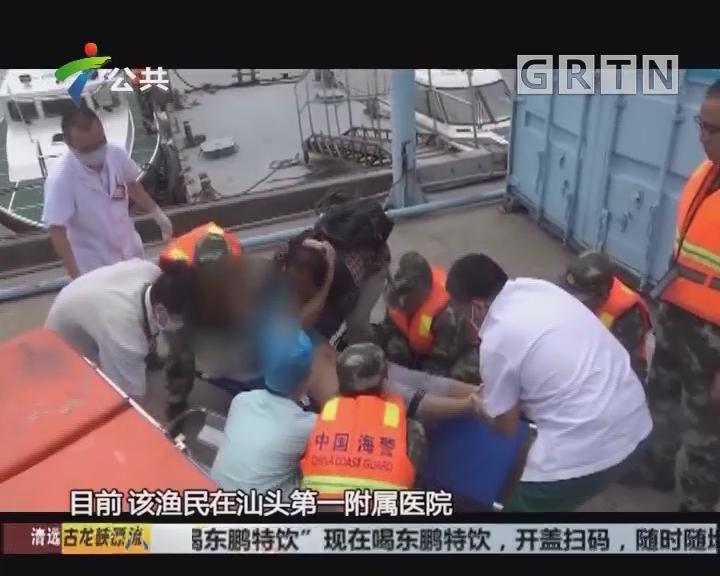 汕头:捕鱼不慎打伤身体 海警火速救援