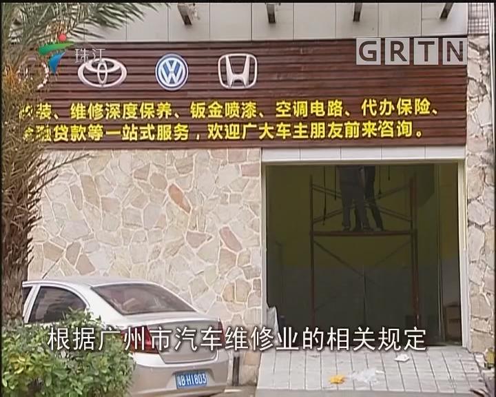 广州:小区楼下拟开汽修店 业主顾虑重重