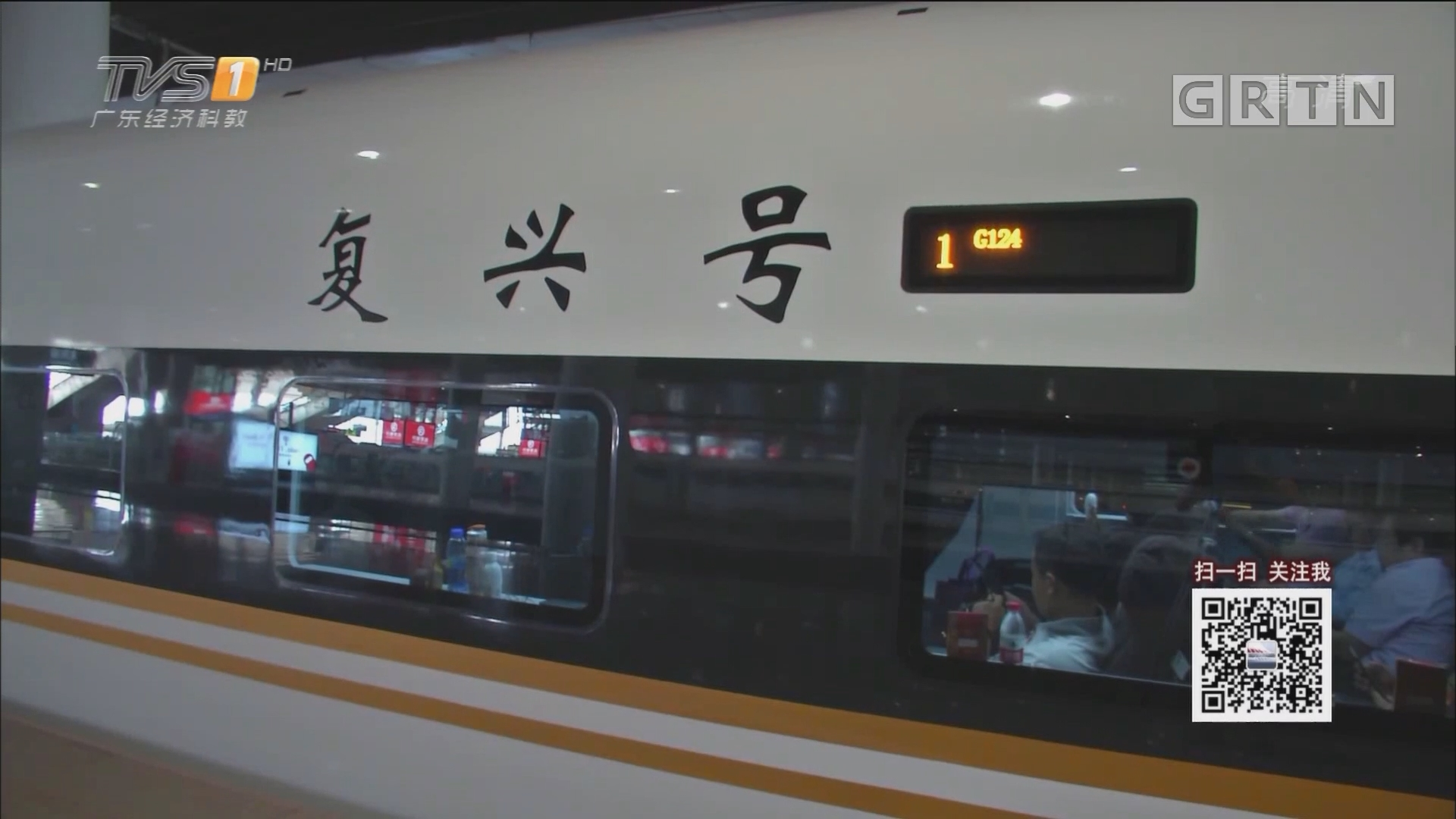 """铁路部门将下调28条城际铁路票价 逐步施行""""一天一价"""""""