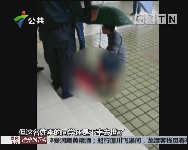 广州:女生校内坠楼 事发前与家人老师一起