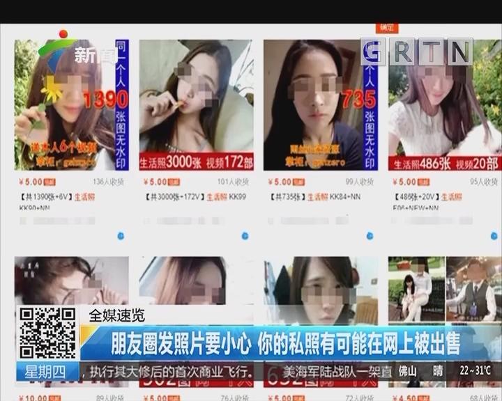 全媒速览:朋友圈发照片要小心 你的私照有可能在网上被出售