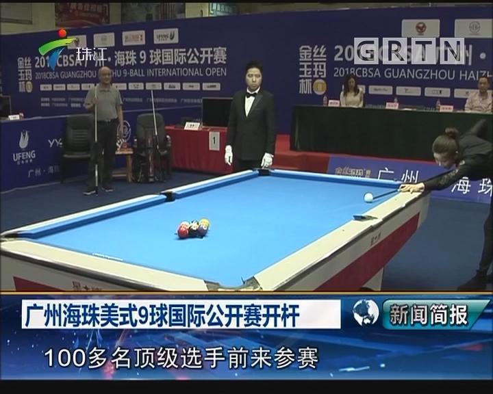 广州海珠美式9球国际公开赛开杆