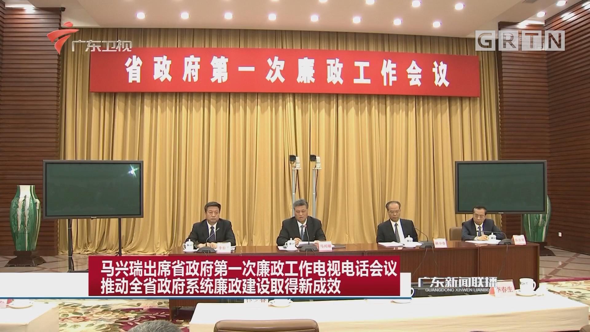 马兴瑞出席省政府第一次廉政工作电视电话会议 推动全省政府系统廉政建设取得新成效