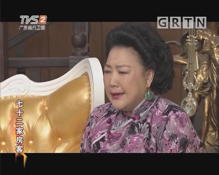 [2018-04-21]七十二家房客:别有居心