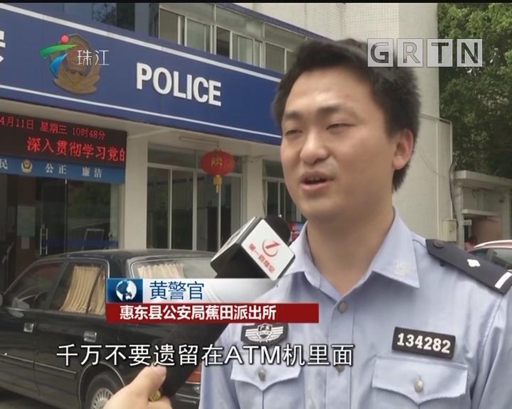 惠州:取钱忘拔卡 女子见财起意