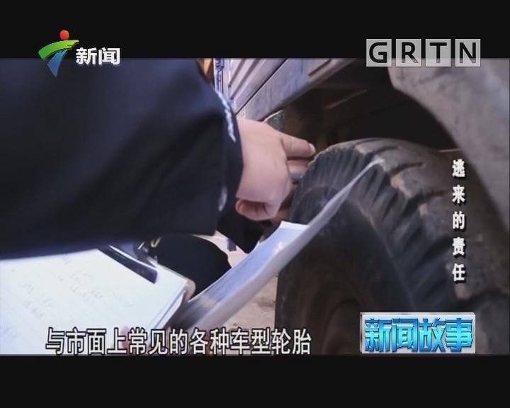 [2018-04-05]新闻故事:逃来的责任